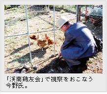 「渓南鶏友会」で視察をおこなう今野氏