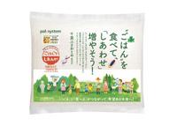 配布する産直米は「千葉ふさおとめ」「新潟こしひかり」「新潟こしいぶき」の3種類